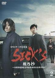 SICK'S 厩乃抄 〜内閣情報調査室特務事項専従係事件簿〜 Vol.1