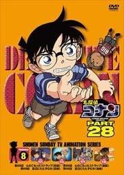 名探偵コナン DVD PART28 vol.8