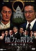 権力の階段〜総理への道〜2