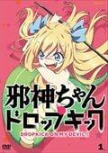 邪神ちゃんドロップキック Vol.1