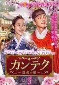 カンテク〜運命の愛〜 Vol.3