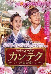 カンテク〜運命の愛〜 Vol.6