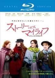 【Blu-ray】ストーリー・オブ・マイライフ/わたしの若草物語