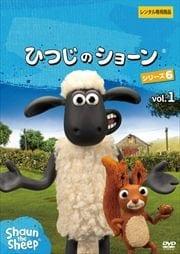 ひつじのショーン シリーズ6  vol.1