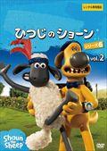 ひつじのショーン シリーズ6  vol.2