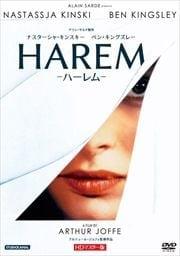 ハーレム HDマスター版