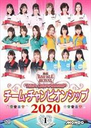 麻雀BATTLE ROYAL チーム・チャンピオンシップ2020 vol.1