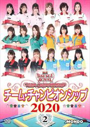 麻雀BATTLE ROYAL チーム・チャンピオンシップ2020 vol.2