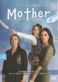 Mother Vol.8