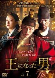 王になった男 Vol.7