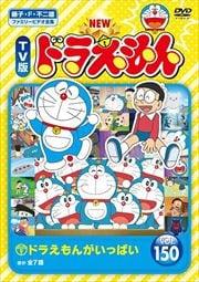 NEW TV版 ドラえもん Vol.150