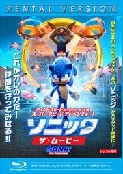 【Blu-ray】ソニック・ザ・ムービー