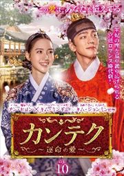 カンテク〜運命の愛〜 Vol.10