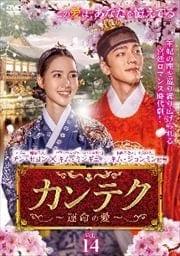 カンテク〜運命の愛〜 Vol.14