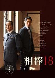 相棒 season18 3巻