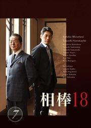 相棒 season18 7巻