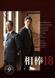 相棒 season18 9巻