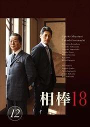 相棒 season18 12巻