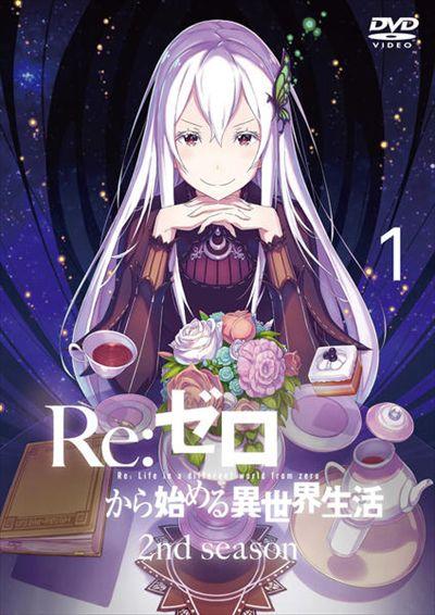 Re:ゼロから始める異世界生活 2nd season 1