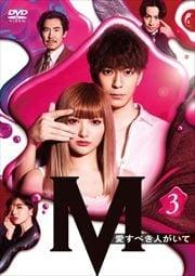 土曜ナイトドラマ『M 愛すべき人がいて』 Vol.3
