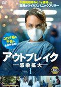 【ゲオ先行】アウトブレイク-感染拡大- Vol.1