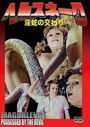 ヘルスネーク 淫蛇の交わり