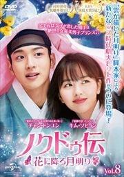 ノクドゥ伝〜花に降る月明り〜 Vol.8