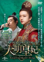 大明皇妃 -Empress of the Ming- Vol.8