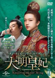 大明皇妃 -Empress of the Ming- Vol.9