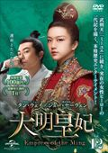 大明皇妃 -Empress of the Ming- Vol.12
