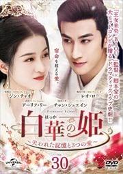 白華の姫〜失われた記憶と3つの愛〜 Vol.30