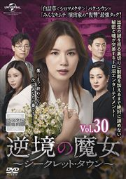 逆境の魔女〜シークレット・タウン〜 Vol.30