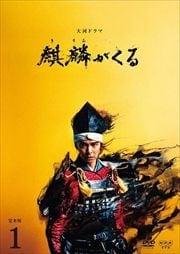 NHK大河ドラマ 麒麟がくる 完全版 1