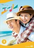 連続テレビ小説 エール 完全版 3