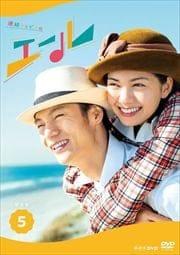 連続テレビ小説 エール 完全版 5