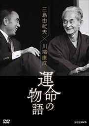三島由紀夫×川端康成 運命の物語