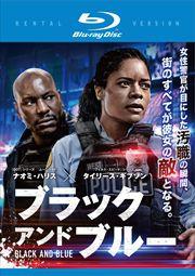 【Blu-ray】ブラック アンド ブルー