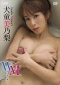 犬童美乃梨 WM 〜二人の美乃梨〜