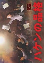 ハケンの品格(2020) Vol.1