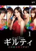 ギルティ 〜この恋は罪ですか?〜 Vol.1