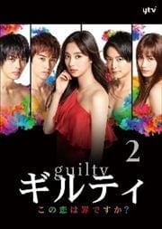 ギルティ 〜この恋は罪ですか?〜 Vol.2