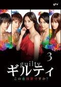ギルティ 〜この恋は罪ですか?〜 Vol.3