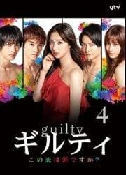 ギルティ 〜この恋は罪ですか?〜 Vol.4