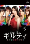 ギルティ 〜この恋は罪ですか?〜 Vol.5