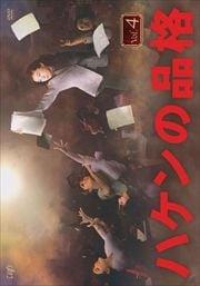 ハケンの品格(2020) Vol.4