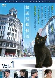 銀座黒猫物語 Vol.1