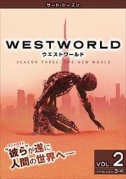 ウエストワールド <サード・シーズン> Vol.2