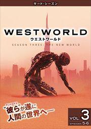 ウエストワールド <サード・シーズン> Vol.3