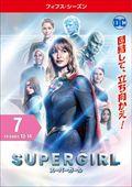 SUPERGIRL/スーパーガール <フィフス・シーズン> Vol.7