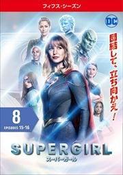 SUPERGIRL/スーパーガール <フィフス・シーズン> Vol.8